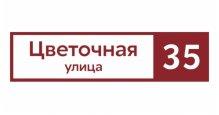 Продажа металлических заборов и ограждений Grand Line в Саратове Адресные таблички