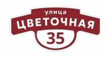 Адресные таблички Grand Line в Саратове Фигурная