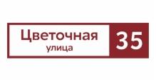 Адресные таблички Grand Line в Саратове Прямоугольная